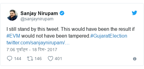 ट्विटर पोस्ट @sanjaynirupam: I still stand by this tweet. This would have been the result if #EVM would not have been tampered.#GujaratElection