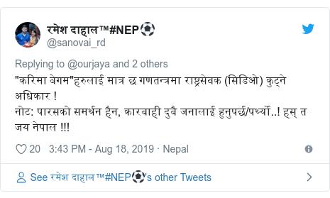 """Twitter post by @sanovai_rd: """"करिमा बेगम""""हरुलाई मात्र छ गणतन्त्रमा राष्ट्रसेवक (सिडिओ) कुट्ने अधिकार !नोट  पारसको समर्थन हैन, कारबाही दुबै जनालाई हुनुपर्छ/पर्थ्यो..! हस् त जय नेपाल !!!"""