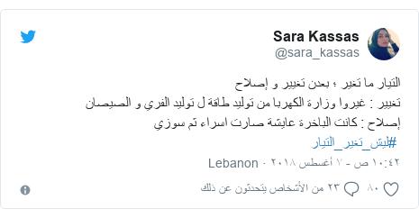 تويتر رسالة بعث بها @sara_kassas: التيار ما تغير ؛ بعدن تغيير و إصلاح تغيير   غيروا وزارة الكهربا من توليد طاقة ل توليد الفري و الصيصان إصلاح   كانت الباخرة عايشة صارت اسراء ثم سوزي  #ليش_تغير_التيار