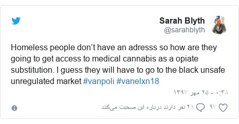 پست توییتر از @sarahblyth: Homeless people don't have an adresss so how are they going to get access to medical cannabis as a opiate substitution. I guess they will have to go to the black unsafe unregulated market #vanpoli #vanelxn18