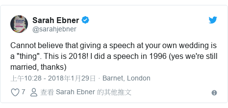 "Twitter 用戶名 @sarahjebner: Cannot believe that giving a speech at your own wedding is a ""thing"". This is 2018! I did a speech in 1996 (yes we're still married, thanks)"