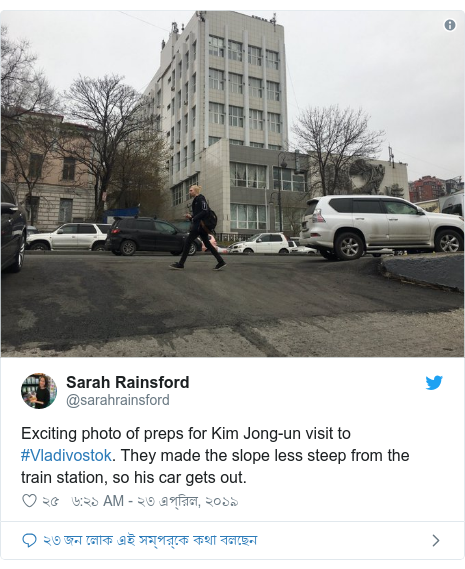 @sarahrainsford এর টুইটার পোস্ট: Exciting photo of preps for Kim Jong-un visit to #Vladivostok. They made the slope less steep from the train station, so his car gets out.