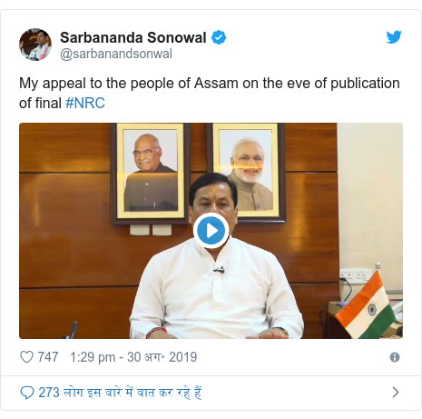 ट्विटर पोस्ट @sarbanandsonwal: My appeal to the people of Assam on the eve of publication of final #NRC