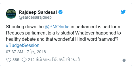 Twitter post by @sardesairajdeep: Shouting down the @PMOIndia in parliament is bad form. Reduces parliament to a tv studio! Whatever happened to healthy debate and that wonderful Hindi word 'samvad'? #BudgetSession