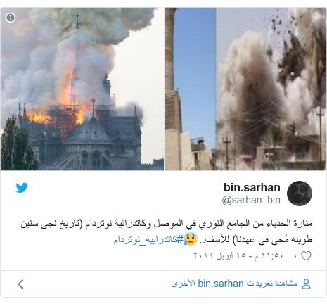 تويتر رسالة بعث بها @sarhan_bin: مَنارة الحَدباء من الجامع النوري في الموصل وكاتدرائية نوتردام (تاريخ نجى سِنين طوِيله مُحِي في عهدِنا) للأسف..😰#كاتدراييه_نوتردام