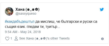 Twitter post by @sassyqueso: #какдабъдештъп да мислиш, че български и руски са същия език. гледам ти, туитър...