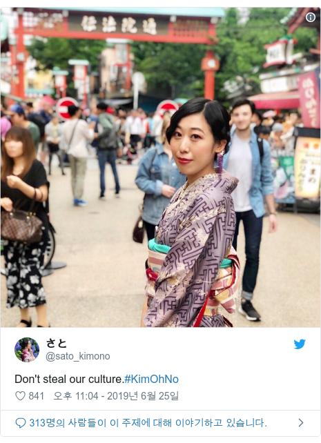 Twitter post by @sato_kimono: Don't steal our culture.#KimOhNo