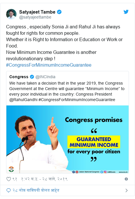 Twitter post by @satyajeettambe: Congress , especially Sonia Ji and Rahul Ji has always fought for rights for common people. Whether it is Right to Information or Education or Work or Food. Now Minimum Income Guarantee is another revolutionationary step ! #CongressForMinimumIncomeGuarantee