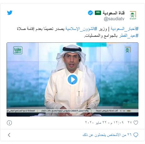 تويتر رسالة بعث بها @saudiatv: #أخبار_السعودية | وزير #الشؤون_الإسلامية يصدر تعميمًا بعدم إقامة صلاة #عيد_الفطر بالجوامع والمصليات.