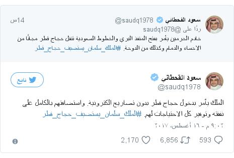 تويتر رسالة بعث بها @saudq1978