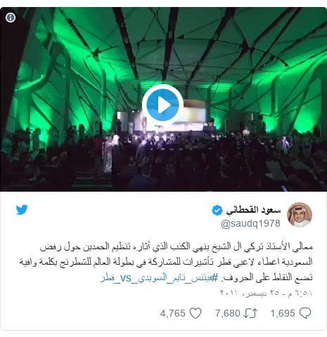 تويتر رسالة بعث بها @saudq1978: معالي الأستاذ تركي ال الشيخ ينهي الكذب الذي أثاره تنظيم الحمدين حول رفض السعودية اعطاء لاعبي قطر تأشيرات للمشاركة في بطولة العالم للشطرنج بكلمة وافية تضع النقاط على الحروف. #فيتنس_تايم_السويدي_vs_قطر