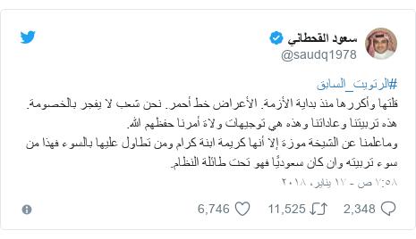 تويتر رسالة بعث بها @saudq1978: #الرتويت_السابققلتها وأكررها منذ بداية الأزمة. الأعراض خط أحمر. نحن شعب لا يفجر بالخصومة. هذه تربيتنا وعاداتنا وهذه هي توجيهات ولاة أمرنا حفظهم الله. وماعلمنا عن الشيخة موزة إلا أنها كريمة ابنة كرام ومن تطاول عليها بالسوء فهذا من سوء تربيته وان كان سعوديًا فهو تحت طائلة النظام.