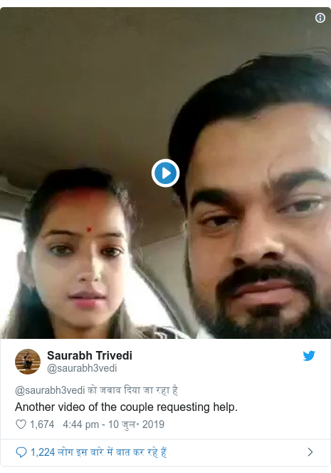 ट्विटर पोस्ट @saurabh3vedi: Another video of the couple requesting help.