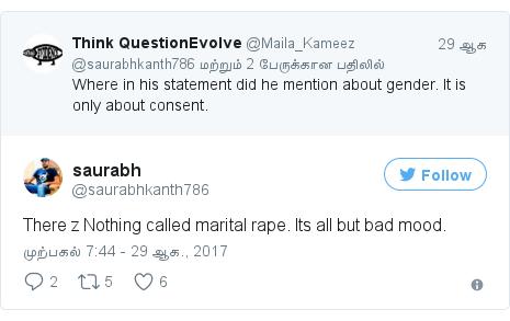 டுவிட்டர் இவரது பதிவு @saurabhkanth786: There z Nothing called marital rape. Its all but bad mood.