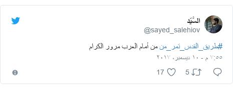 تويتر رسالة بعث بها @sayed_salehiov: #طريق_القدس_تمر_من من أمام العرب مرور الكرام