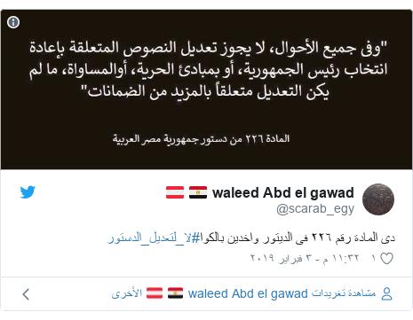 تويتر رسالة بعث بها @scarab_egy: دى المادة رقم ٢٢٦ فى الديتور واخدين بالكوا#لا_لتعديل_الدستور