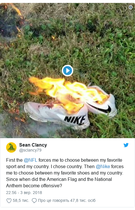 Twitter допис, автор: @sclancy79: First the @NFL forces me to choose between my favorite sport and my country. I chose country. Then @Nike forces me to choose between my favorite shoes and my country. Since when did the American Flag and the National Anthem become offensive?