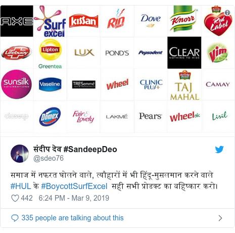 Twitter post by @sdeo76: समाज में नफरत घोलने वाले, त्यौहारों में भी हिंदू-मुसलमान करने वाले #HUL के #BoycottSurfExcel  सही सभी प्रोडक्ट का बहिष्कार करो।