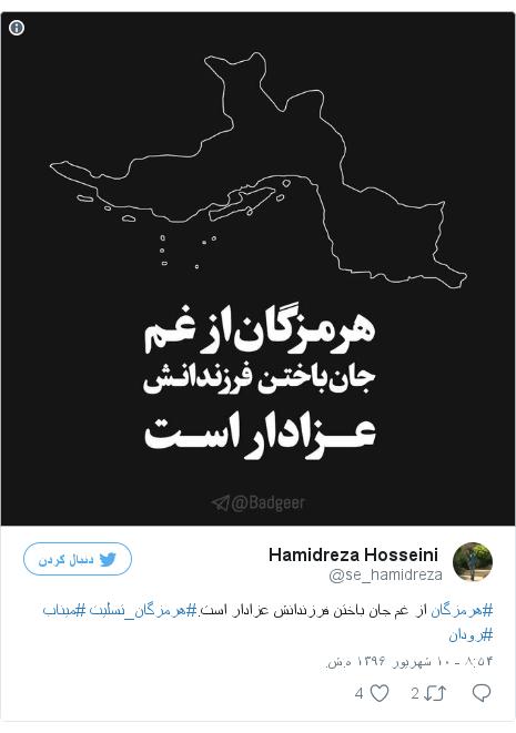 پست توییتر از @se_hamidreza: #هرمزگان از غم جان باختن فرزندانش عزادار است.#هرمزگان_تسليت #ميناب #رودان pic.twitter.com/g99XBgm2kF
