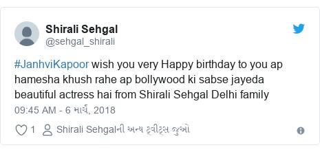 Twitter post by @sehgal_shirali: #JanhviKapoor wish you very Happy birthday to you ap hamesha khush rahe ap bollywood ki sabse jayeda beautiful actress hai from Shirali Sehgal Delhi family