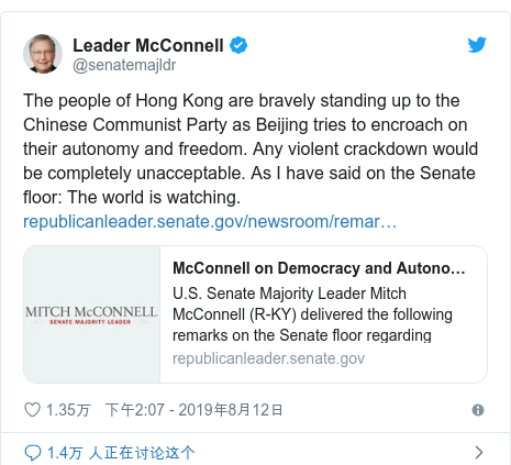 Twitter 用户名 @senatemajldr: The people of Hong Kong are bravely standing up to the Chinese Communist Party as Beijing tries to encroach on their autonomy and freedom. Any violent crackdown would be completely unacceptable. As I have said on the Senate floor  The world is watching.