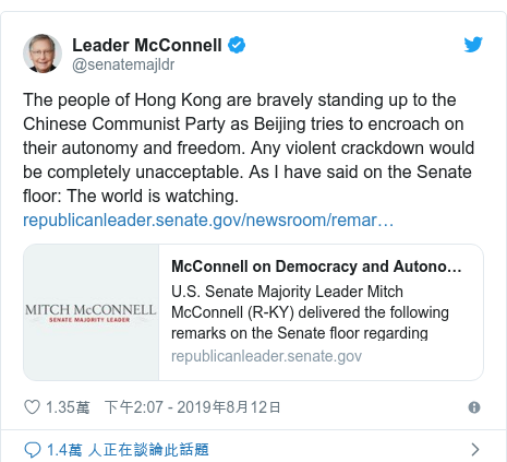 Twitter 用戶名 @senatemajldr: The people of Hong Kong are bravely standing up to the Chinese Communist Party as Beijing tries to encroach on their autonomy and freedom. Any violent crackdown would be completely unacceptable. As I have said on the Senate floor  The world is watching.