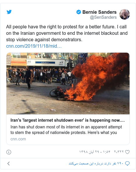 پست توییتر از @SenSanders: All people have the right to protest for a better future. I call on the Iranian government to end the internet blackout and stop violence against demonstrators.