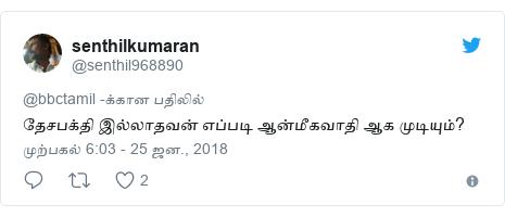 டுவிட்டர் இவரது பதிவு @senthil968890: தேசபக்தி இல்லாதவன் எப்படி ஆன்மீகவாதி ஆக முடியும்?