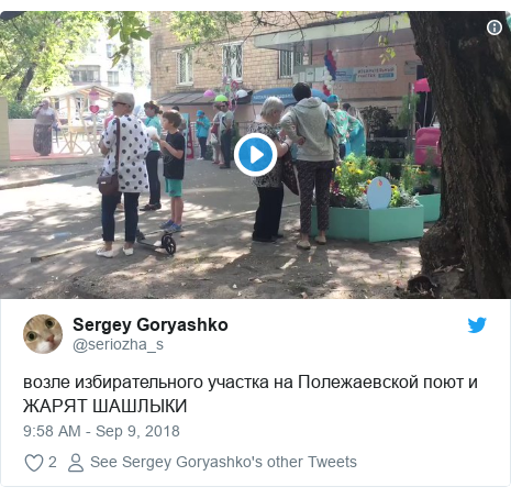 @seriozha_s tərəfindən edilən Twitter paylaşımı: возле избирательного участка на Полежаевской поют и ЖАРЯТ ШАШЛЫКИ
