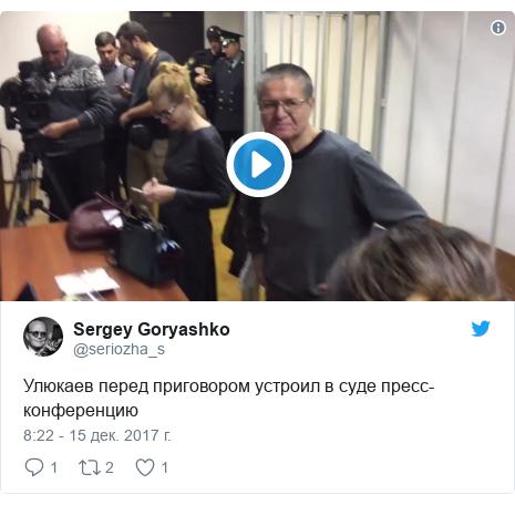 Twitter пост, автор: @seriozha_s: Улюкаев перед приговором устроил в суде пресс-конференцию