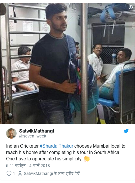 ट्विटर पोस्ट @seven_week: Indian Cricketer #ShardalThakur chooses Mumbai local to reach his home after completing his tour in South Africa. One have to appreciate his simplicity. 👏