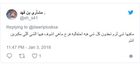 Twitter post by @sh_s41: مافيها شي لزم تعقدون كل شي فيه احتفاليه فرح ماهي اشوف فيها الشي اللي مكبرين انتم