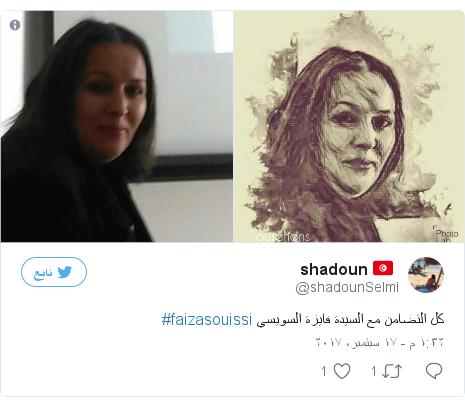 تويتر رسالة بعث بها @shadounSelmi: كل التضامن مع السيدة فايزة السويسي #faizasouissi pic.twitter.com/IIKknG4wLD