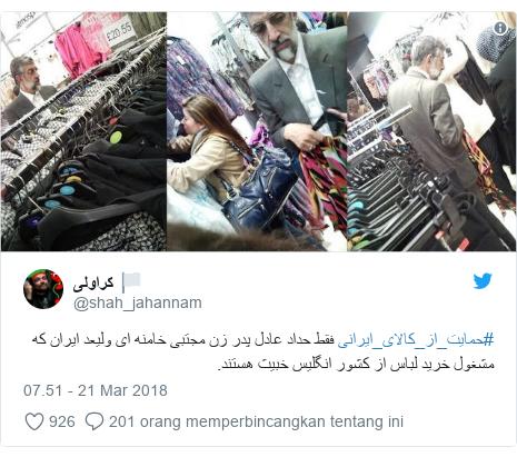 Twitter pesan oleh @shah_jahannam: #حمایت_از_کالای_ایرانی فقط حداد عادل پدر زن مجتبی خامنه ای ولیعد ایران که مشغول خرید لباس از کشور انگلیس خبیث هستند.