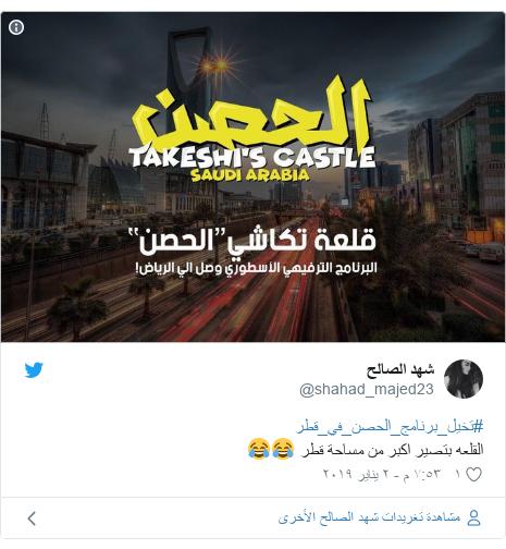تويتر رسالة بعث بها @shahad_majed23: #تخيل_برنامج_الحصن_في_قطرالقلعه بتصير اكبر من مساحة قطر 😂😂