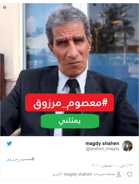 تويتر رسالة بعث بها @shahen_magdy: #معصوم_مرزوق
