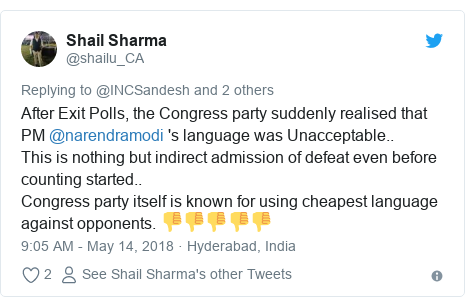 Twitter post by @shailu_CA: After Exit Polls, the Congress party suddenly realised that  PM @narendramodi 's language was Unacceptable..This is nothing but indirect admission of defeat even before counting started..Congress party itself is known for using cheapest language against opponents. 👎👎👎👎👎