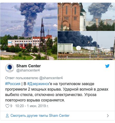 Twitter пост, автор: @shamcenter4: #Россия   В #Дзержинск'е на тротиловом заводе прогремели 2 мощных взрыва. Ударной волной в домах выбило стекла, отключено электричество. Угроза повторного взрыва сохраняется.