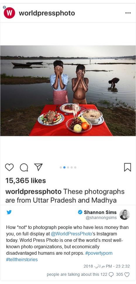 ٹوئٹر پوسٹس @shannongsims کے حساب سے: How *not* to photograph people who have less money than you, on full display at @WorldPressPhoto's Instagram today. World Press Photo is one of the world's most well-known photo organizations, but economically disadvantaged humans are not props. #povertyporn #telltheirstories