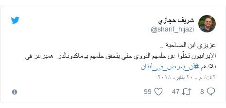 تويتر رسالة بعث بها @sharif_hijazi: عزيزي ابن الضاحية .. الإيرانيون تخلّوا عن حلمهم النووي حتى يتحقق حلمهم بـِ ماكدونالدز  همبرغر في بلادهم #لن_يعرض_في_لبنان
