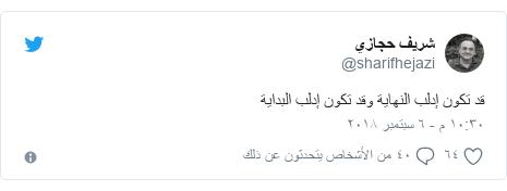 تويتر رسالة بعث بها @sharifhejazi: قد تكون إدلب النهاية وقد تكون إدلب البداية
