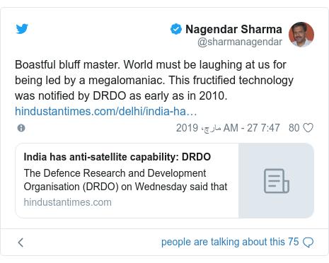 ٹوئٹر پوسٹس @sharmanagendar کے حساب سے: Boastful bluff master. World must be laughing at us for being led by a megalomaniac. This fructified technology was notified by DRDO as early as in 2010.