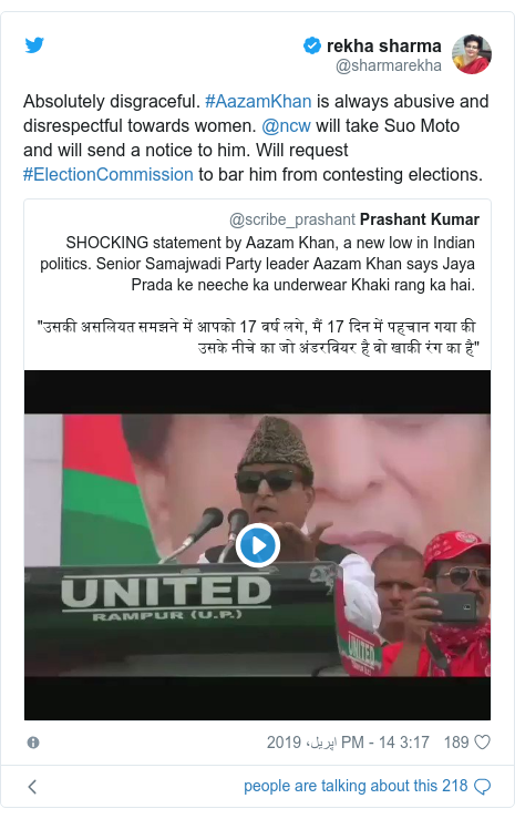 ٹوئٹر پوسٹس @sharmarekha کے حساب سے: Absolutely disgraceful. #AazamKhan is always abusive and disrespectful towards women. @ncw will take Suo Moto and will send a notice to him. Will request #ElectionCommission to bar him from contesting elections.