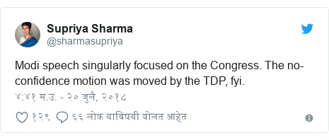 Twitter post by @sharmasupriya: Modi speech singularly focused on the Congress. The no-confidence motion was moved by the TDP, fyi.