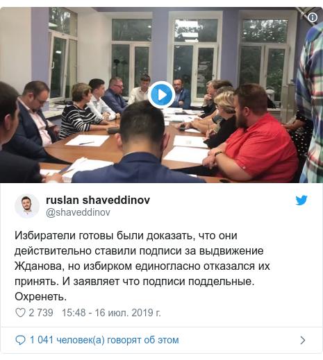 Twitter пост, автор: @shaveddinov: Избиратели готовы были доказать, что они действительно ставили подписи за выдвижение Жданова, но избирком единогласно отказался их принять. И заявляет что подписи поддельные. Охренеть.