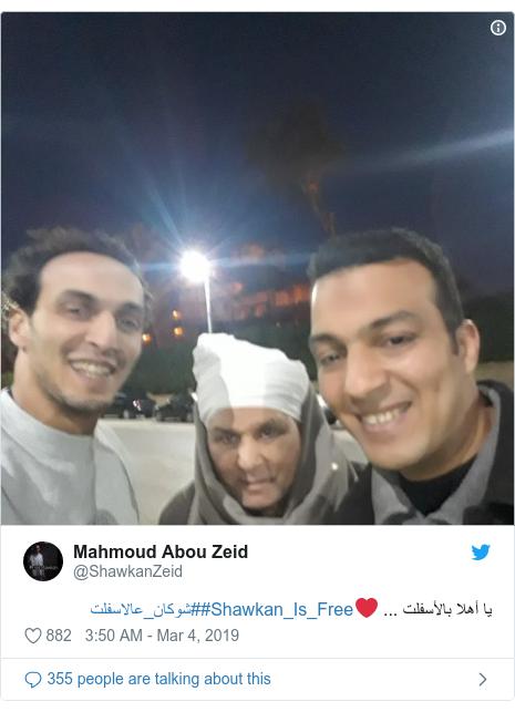 Twitter post by @ShawkanZeid: يا أهلا بالأسفلت ... ❤#Shawkan_Is_Free#شوكان_عالاسفلت