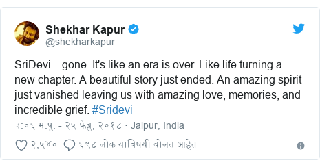 Twitter post by @shekharkapur: SriDevi .. gone. It's like an era is over. Like life turning a new chapter. A beautiful story just ended. An amazing spirit just vanished leaving us with amazing love, memories, and incredible grief. #Sridevi