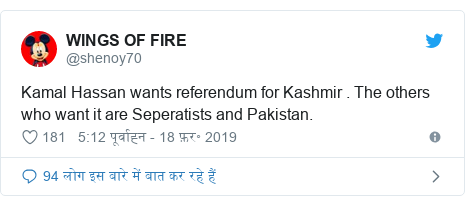 ट्विटर पोस्ट @shenoy70: Kamal Hassan wants referendum for Kashmir . The others who want it are Seperatists and Pakistan.