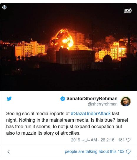 ٹوئٹر پوسٹس @sherryrehman کے حساب سے: Seeing social media reports of #GazaUnderAttack last night. Nothing in the mainstream media. Is this true? Israel has free run it seems, to not just expand occupation but also to muzzle its story of atrocities.