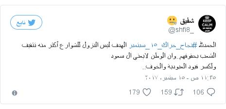 تويتر رسالة بعث بها @shfi8_: الحمدلله  #نجاح_حراك_١٥_سبتمبر الهدف ليس النزول للشوارع أكثر منه تثقيف الشعب بحقوقهم..وان الوطن لايعني ال سعودولكسر قيود العبودية والخوف..